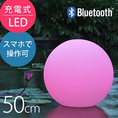 スマートフォンで光のコントロールが可能「スマートアンドグリーン (Smart & Green) 充電式LEDガーデンライト ボール50(Ball50) Bluetooth仕様」