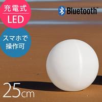 スマートフォンで光のコントロールが可能「スマートアンドグリーン (Smart & Green) 充電式LEDガーデンライト ボール25(Ball25) Bluetooth仕様」