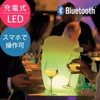 スマートフォンで操作可能な光るワインクーラー・シャンパンクーラー「スマートアンドグリーン (Smart & Green) 充電式LEDテーブルライト フレッシュ(Fresh) Bluetooth仕様」