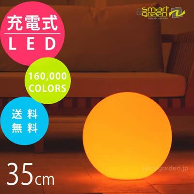 リモコン付き充電式フロアランプ 「スマートアンドグリーン (Smart & Green) イリス 充電式LEDガーデンライト ボール35 リモコン付属」