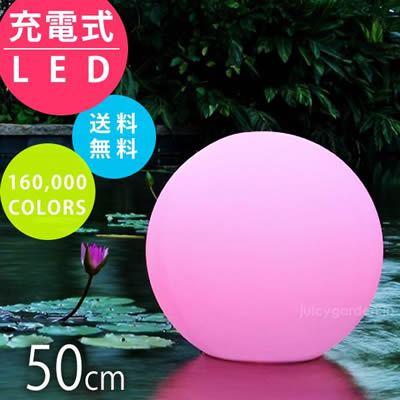 屋外でも使えるLED照明 「スマートアンドグリーン (Smart & Green) イリス 充電式LEDガーデンライト ボール50 リモコン付属」
