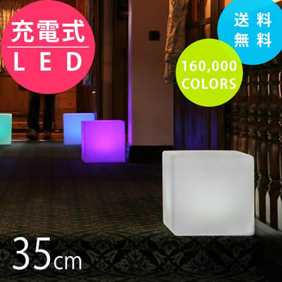 充電式ライト リモコン付き 「スマートアンドグリーン (Smart & Green) イリス 充電式LEDガーデンライト キューブ35 リモコン付属」