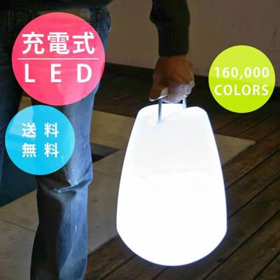 ランタン風LEDライト 「スマートアンドグリーン (Smart & Green) イリス 充電式LEDガーデンライト ベッセル(vessel) リモコン付属」