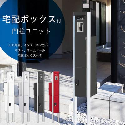 「ナスタ (NASTA) クオール Qual 機能門柱 宅配ボックス付き門柱ユニット LED照明付き 5点セット KS-GP10A」