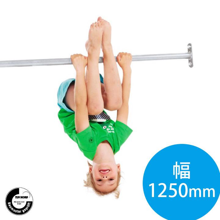 はらっぱギャング 鉄棒 1250mm(ステンレス製)