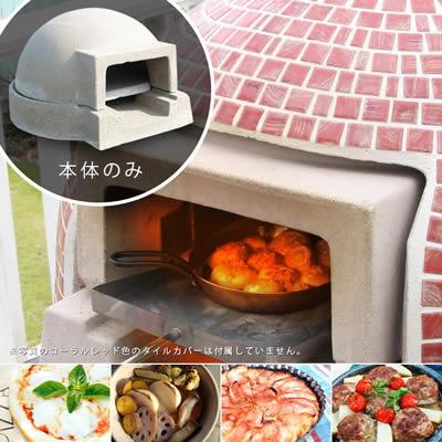 ドーム型ピザ窯 「家庭用石窯 プチキルン 本体 ※カバー無し」