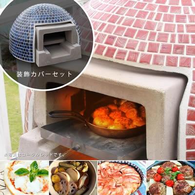 ドーム型ピザ窯 「家庭用石窯 プチキルン カバーセット ※本体+装飾カバー」