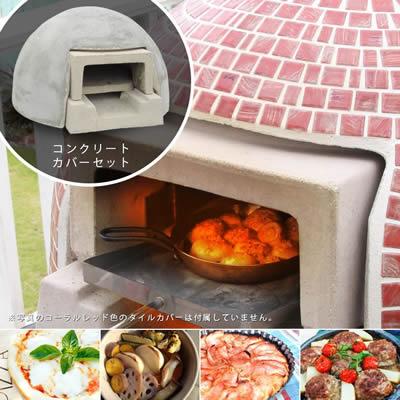 ドーム型ピザ窯 「家庭用石窯 プチキルン カバーセット コンクリート ※本体+カバー」