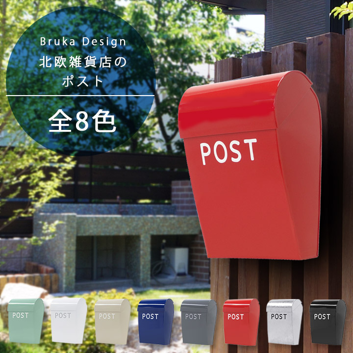 「ブルカデザイン (Bruka Design) 北欧雑貨店の郵便ポスト」 【取り付け工事対応商品:区分A】