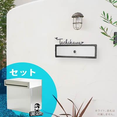 ポストカバー&口金ポスト 「ティロワール&UME56 セット」 【数量限定】