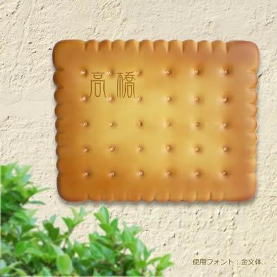可愛い郵便ポスト 「ビスケット 名入れ付き」 【取り付け工事対応商品:区分A】