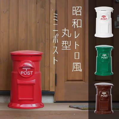 郵便差出箱1号丸型風レトロな郵便ポスト「昭和レトロ風 丸型ミニポスト」