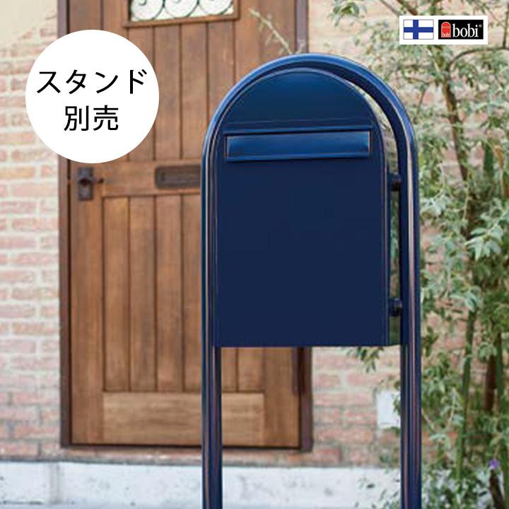 スタンド別売 「Bobi ボビ社製 郵便ポスト ボンボビ(前入れ後出し)」