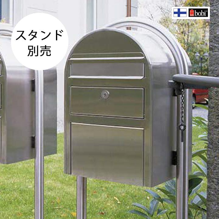 「Bobi ボビ社製 郵便ポスト スイスボビ ステンレス (前入れ前出し)」 【取り付け工事対応商品:区分A】