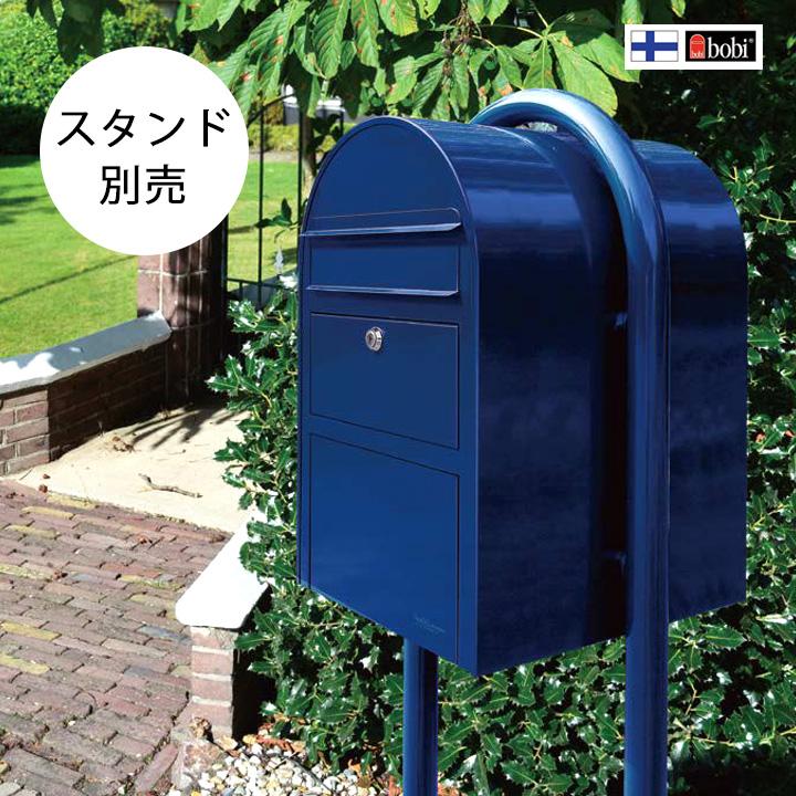 「Bobi ボビ社製 郵便ポスト スイスボビ (前入れ前出し)」