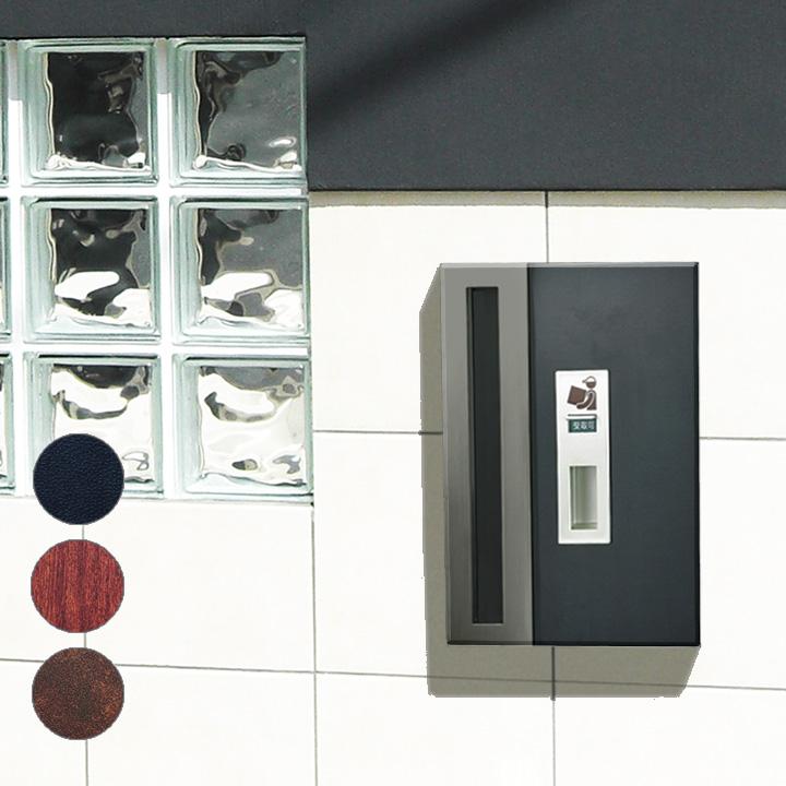 一戸建て用 「宅配ボックス W-BOX 壁面埋め込みタイプ (3色) ダイヤル錠付き」