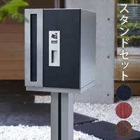 一戸建て用 「宅配ボックス W-BOX スタンドタイプ (3色) 本体+スタンドセット ダイヤル錠付き」