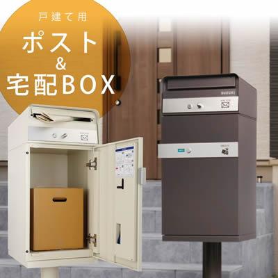 大容量の宅配BOX型ポスト「宅配ボックス ケイト ポスト有り」