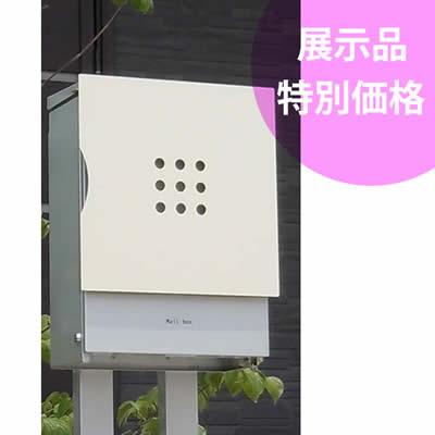 【セール/展示品】和モダン郵便ポスト 「コジャク スライド式」:象牙