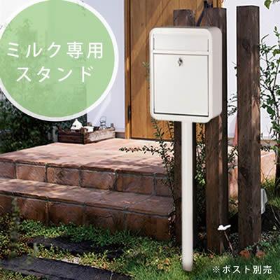 「ミルク 専用ワンスタンド 」ポスト別売
