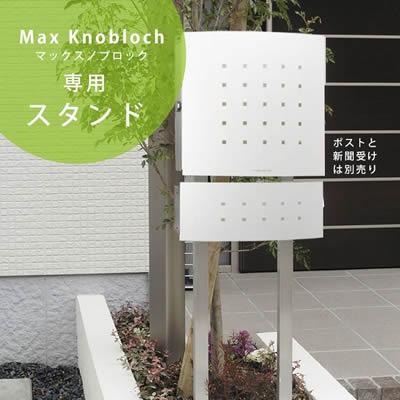 【マックスノブロック】専用ポストスタンド スクエアポール 角柱2本スタンド