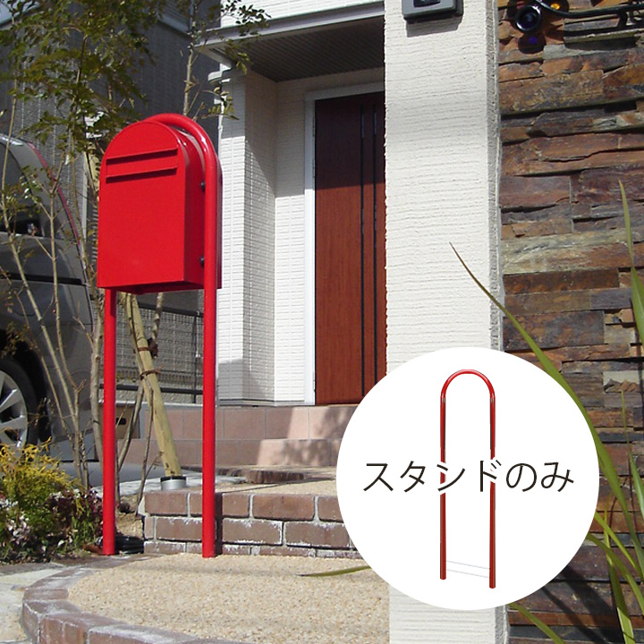 Bobi専用スタンドポール 「Bobi ボビ社製 郵便ポスト専用スタンド ボビラウンド ※ポスト別売り」