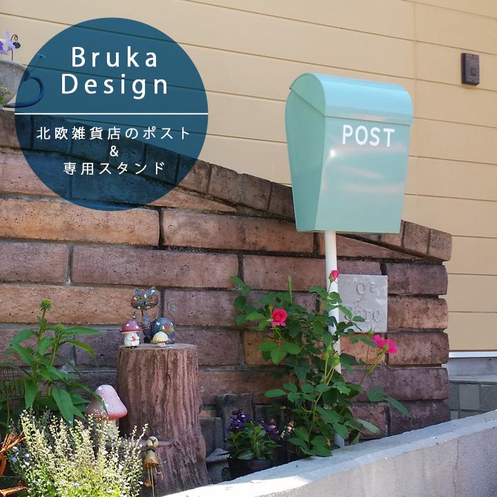 「ブルカデザイン (Bruka Design) 北欧雑貨店の郵便ポスト&スタンドセット」