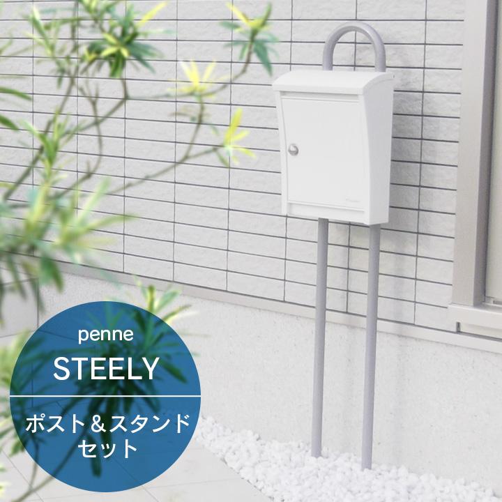 「ペンネ社 (Penne) 郵便ポスト STEELY スティーリー&スタンドセット (レバー付き)」