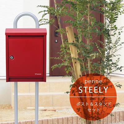 「ペンネ社 (Penne) 郵便ポスト STEELY スティーリー&スタンドセット (※レバー無し)」