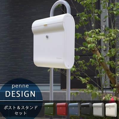 「ペンネ社 (Penne) 郵便ポスト DESIGN デザイン&スタンドセット」