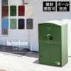 複数受取り対応 「宅配ボックス Brizebox ブライズボックス ラージ」