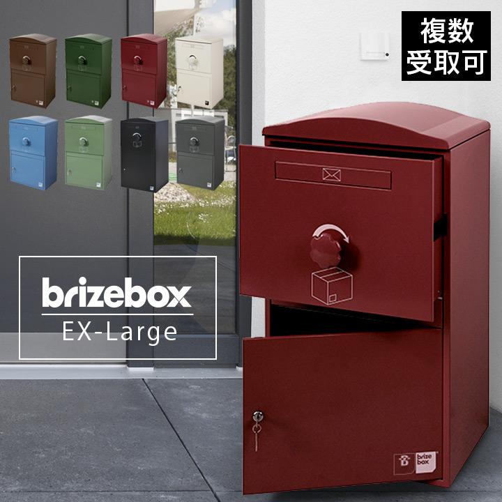複数受取り対応 「宅配ボックス Brizebox ブライズボックス EXラージ」