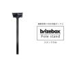 「Brizebox ブライズボックス スタンダード専用 スタンドポール ※宅配ボックス本体別売り」