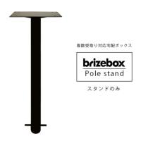 「ブライズボックス (Brizebox) ラージ専用 スタンドポール ※宅配ボックス本体別売り」