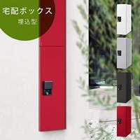「ナスタ (NASTA) 宅配ボックス スマート SMART 埋込タイプ KS-TLU160-S500」