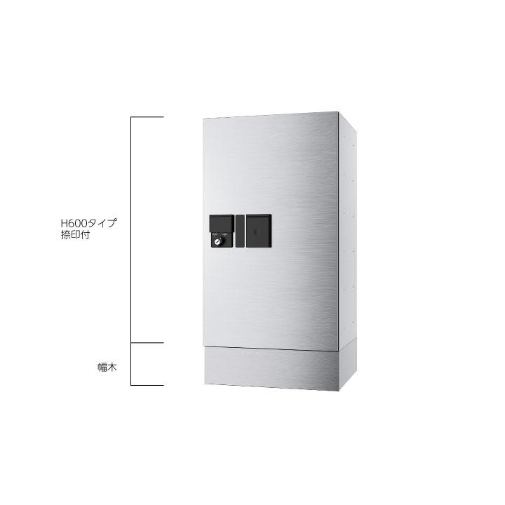 ステンレス製 置き型 「ナスタ (NASTA) 宅配ボックス プチ宅 H600 ビッグ大型 据置セット KS-TLP360LB-S600N」