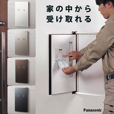 住宅壁埋め込み専用 「宅配ボックス パナソニック COMBO-int コンボ イント 前入れ後ろ出し」