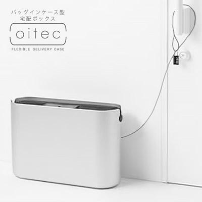 おしゃれな簡易型宅配ボックス 「宅配ボックス オイテック(oitec) 〜126L」【北海道・沖縄以外送料無料】