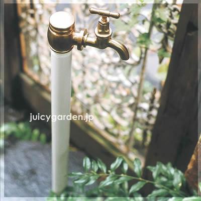 【レトロな立水栓】 「クラシック立水栓 単口 (蛇口付き)」