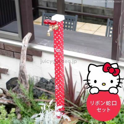 サンリオ Hello Kittyコラボ「ハローキティ立水栓」3色:リボン蛇口セット