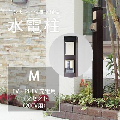 軒下コンセント一体型水栓柱「水電柱 M EV・PHEV充電用コンセント(200V用)仕様」