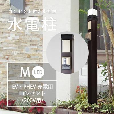 軒下コンセント一体型水栓柱「水電柱 M LED照明タイプ EV・PHEV充電用コンセント(200V用)仕様」