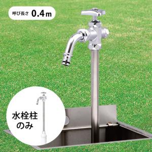 伸縮式立水栓D-EN デン 呼び長さ0.4M 寒冷地対応