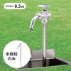 伸縮式立水栓D-EN デン 呼び長さ0.5M 寒冷地対応