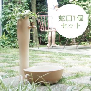 ナチュラル立水栓「ポッシュ」【水栓柱+ガーデンパン+蛇口1個セット】