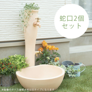 ナチュラル立水栓「ポッシュ」【水栓柱+ガーデンパン+蛇口2個セット】