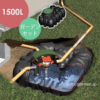 【地下埋設型 雨水タンク】アンダータンク 1500L <ガーデンセット>