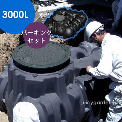 【地下埋設型 雨水タンク】アンダータンク 3000L <パーキングセット>
