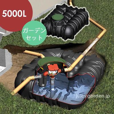 【地下埋設型 雨水タンク】アンダータンク 5000L <ガーデンセット>