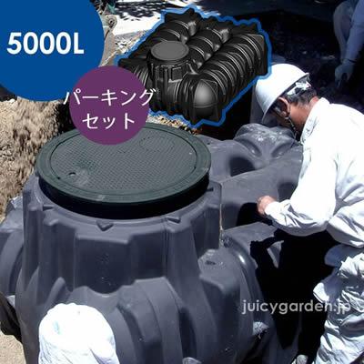 【地下埋設型 雨水タンク】アンダータンク 5000L <パーキングセット>